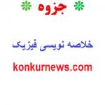 دانلود خلاصه نویسی فیزیک