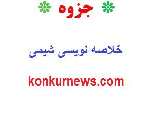 دانلود خلاصه نویسی شیمی