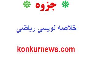 دانلود خلاصه نویسی ریاضی