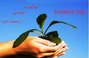 دانلود جزوه خلاصه نویسی زیست سال دوم