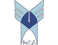 انتخاب رشته دانشگاه آزاد اسلامی