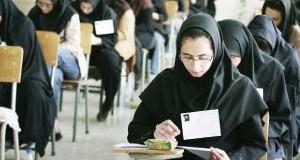 اعلام رشتهها و مواد امتحانی آزمون ورودی دورههای دکتری سال ۱۳۹۸