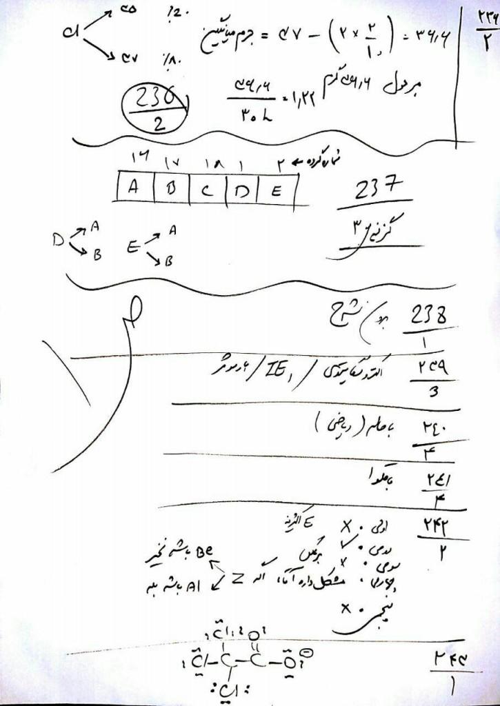 photo 2016 07 16 14 51 09 725x1024 پاسخنامه درس شیمی کنکور سراسری تجربی ۹۵ به قلم مهندس جعفر مهرپور