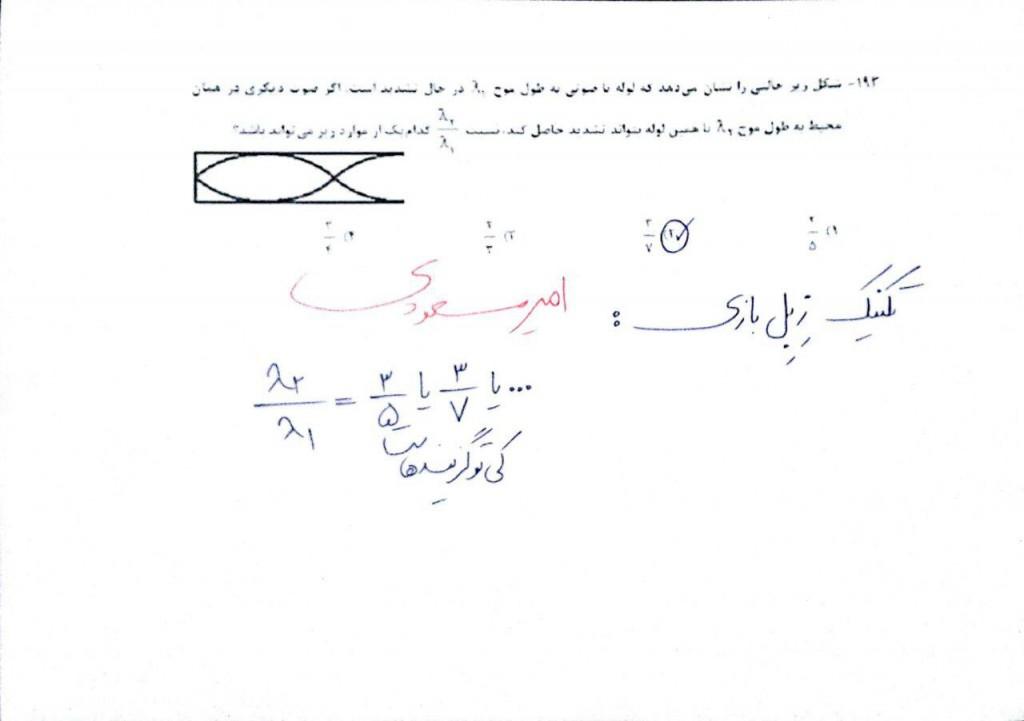 photo 2016 07 17 10 17 25 1024x721 پاسخنامه درس فیزیک کنکور سراسری ریاضی ۹۵ به قلم مهندس امیر مسعودی