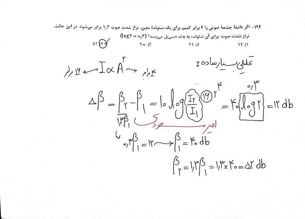 photo 2016 07 17 10 17 34 1024x736 پاسخنامه درس فیزیک کنکور سراسری ریاضی ۹۵ به قلم مهندس امیر مسعودی