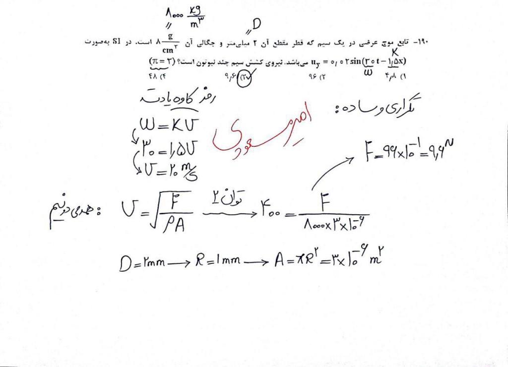 photo 2016 07 17 10 18 02 1024x740 پاسخنامه درس فیزیک کنکور سراسری ریاضی ۹۵ به قلم مهندس امیر مسعودی