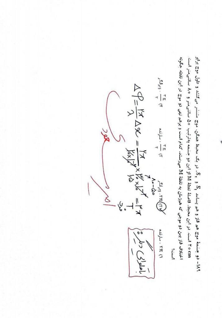 photo 2016 07 17 10 18 11 714x1024 پاسخنامه درس فیزیک کنکور سراسری ریاضی ۹۵ به قلم مهندس امیر مسعودی