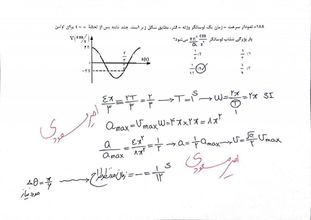 photo 2016 07 17 10 18 39 1024x724 پاسخنامه درس فیزیک کنکور سراسری ریاضی ۹۵ به قلم مهندس امیر مسعودی