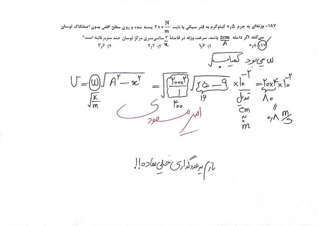 photo 2016 07 17 10 19 00 1024x728 پاسخنامه درس فیزیک کنکور سراسری ریاضی ۹۵ به قلم مهندس امیر مسعودی