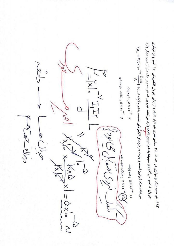 photo 2016 07 17 10 22 49 722x1024 پاسخنامه درس فیزیک کنکور سراسری ریاضی ۹۵ به قلم مهندس امیر مسعودی