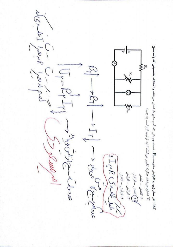 photo 2016 07 17 10 22 58 719x1024 پاسخنامه درس فیزیک کنکور سراسری ریاضی ۹۵ به قلم مهندس امیر مسعودی