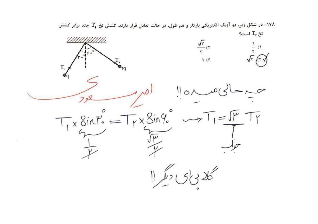 photo 2016 07 17 10 23 38 1024x720 پاسخنامه درس فیزیک کنکور سراسری ریاضی ۹۵ به قلم مهندس امیر مسعودی