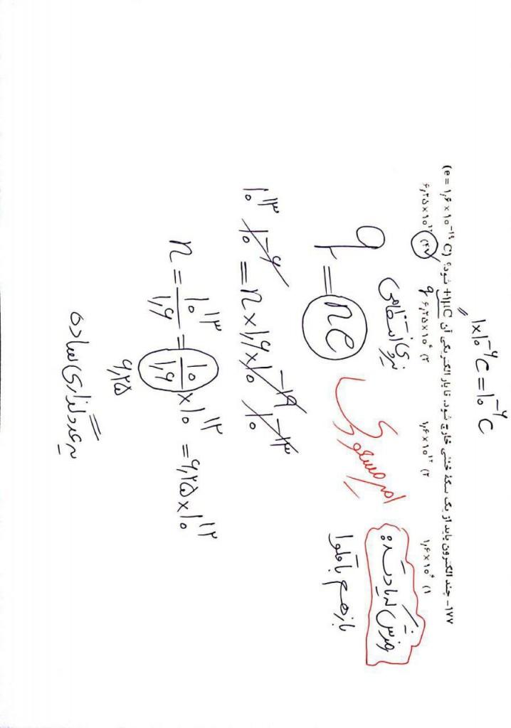 photo 2016 07 17 10 23 46 718x1024 پاسخنامه درس فیزیک کنکور سراسری ریاضی ۹۵ به قلم مهندس امیر مسعودی