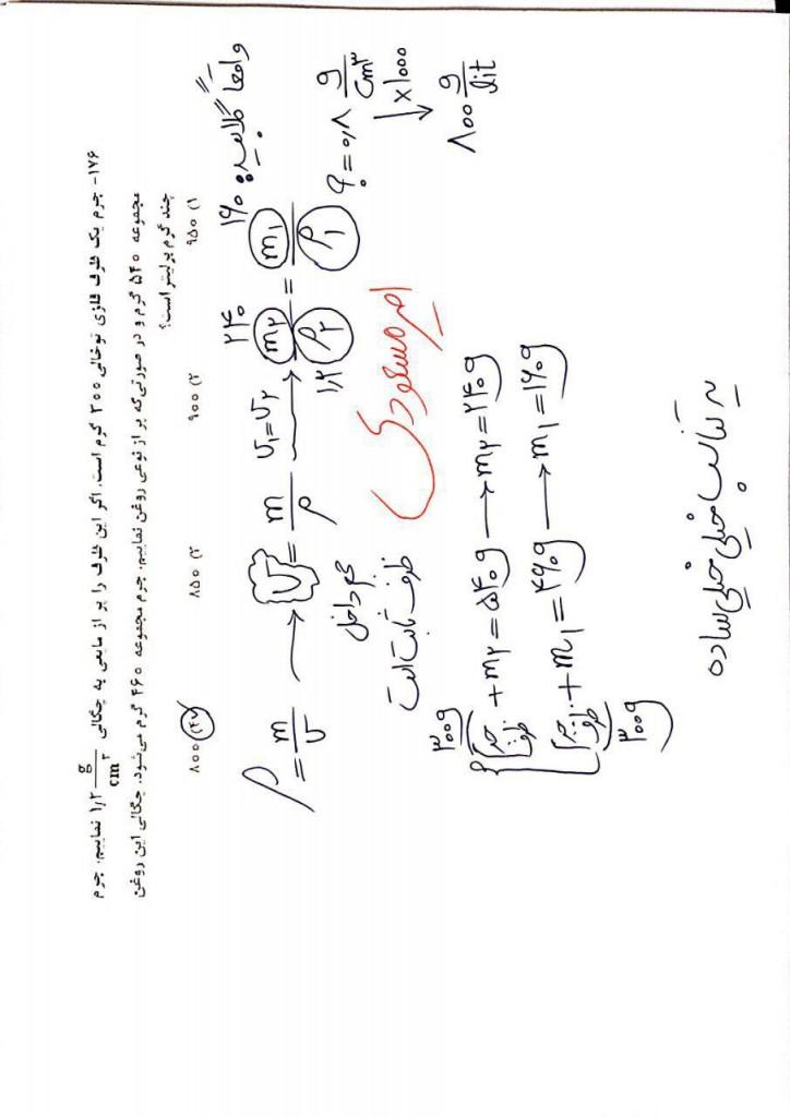 photo 2016 07 17 10 23 53 724x1024 پاسخنامه درس فیزیک کنکور سراسری ریاضی ۹۵ به قلم مهندس امیر مسعودی