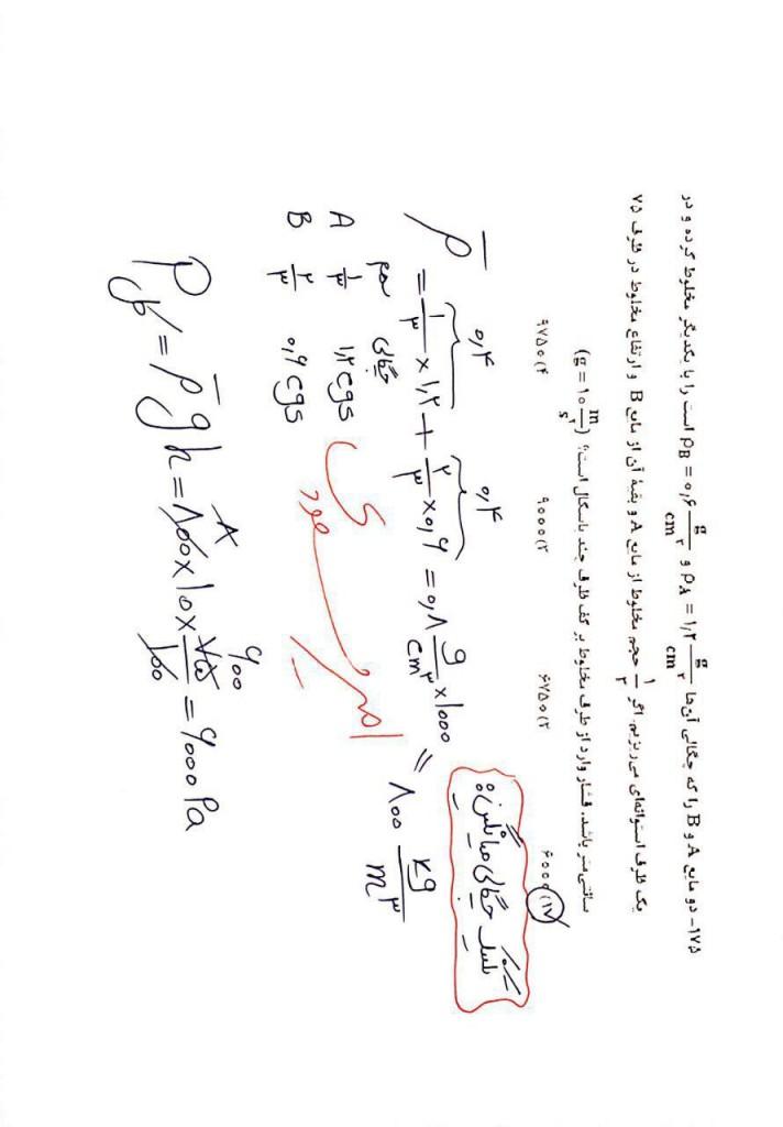 photo 2016 07 17 10 24 01 712x1024 پاسخنامه درس فیزیک کنکور سراسری ریاضی ۹۵ به قلم مهندس امیر مسعودی