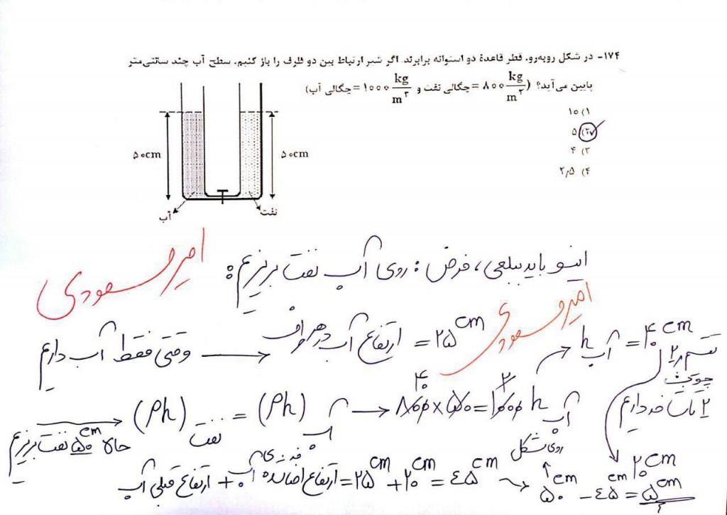 photo 2016 07 17 10 24 15 1024x726 پاسخنامه درس فیزیک کنکور سراسری ریاضی ۹۵ به قلم مهندس امیر مسعودی