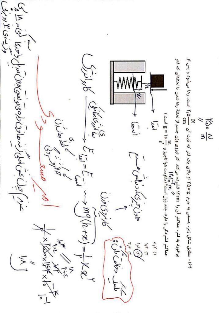 photo 2016 07 17 10 25 18 716x1024 پاسخنامه درس فیزیک کنکور سراسری ریاضی ۹۵ به قلم مهندس امیر مسعودی