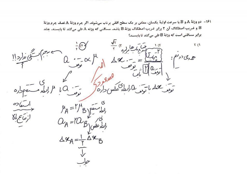 photo 2016 07 17 10 25 42 1024x721 پاسخنامه درس فیزیک کنکور سراسری ریاضی ۹۵ به قلم مهندس امیر مسعودی