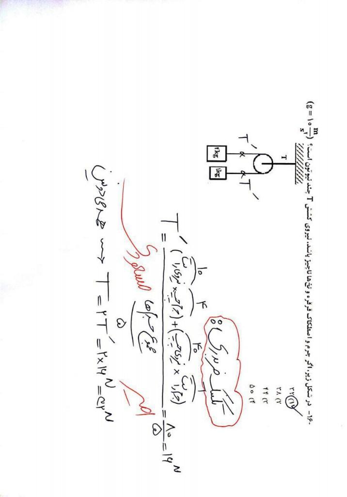 photo 2016 07 17 10 25 50 716x1024 پاسخنامه درس فیزیک کنکور سراسری ریاضی ۹۵ به قلم مهندس امیر مسعودی