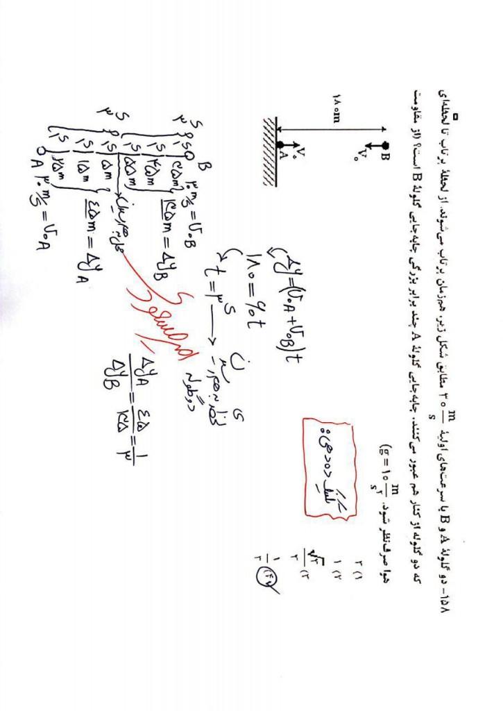 photo 2016 07 17 10 26 07 725x1024 پاسخنامه درس فیزیک کنکور سراسری ریاضی ۹۵ به قلم مهندس امیر مسعودی