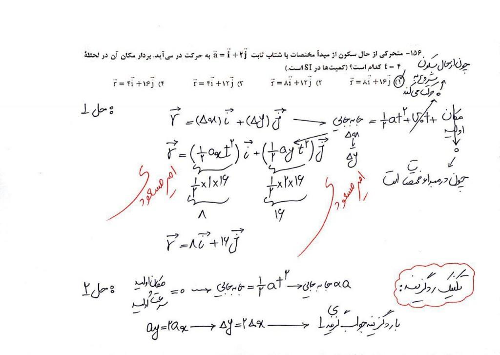 photo 2016 07 17 10 26 22 1024x727 پاسخنامه درس فیزیک کنکور سراسری ریاضی ۹۵ به قلم مهندس امیر مسعودی