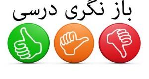 باز نگری و خانه تکانی درسی در عید نوروز ( بخش دوم )
