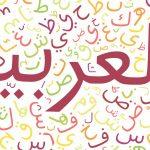 روش صحیح مطالعه درس عربی برای آزمون کنکور