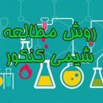 روش مطالعه شیمی کنکور