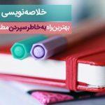 روش خلاصه نویسی دروس کنکور