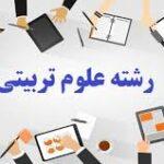 معرفی رشته علوم تربیتی به دانش آموزان قبل از شرکت در کنکور قسمت (۱)